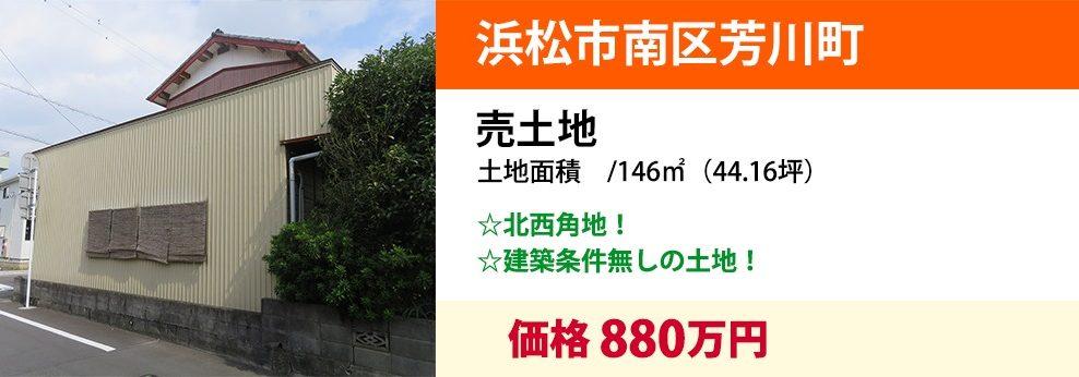 浜松市南区芳川町売土地40050