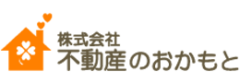 (株)不動産のおかもと-浜松市の売土地・中古マンション・中古戸建て・リフォーム